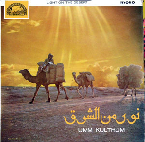 Pictured is the cover for the Cairophone LPCX 502 vinyl LP Light on the Desert, by Om Kolsum.