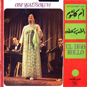 Pictured is the vinly lp cover for the Om Kolsum LP El Hob Kollo.